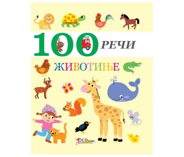 100 rijeci- Zivotinje