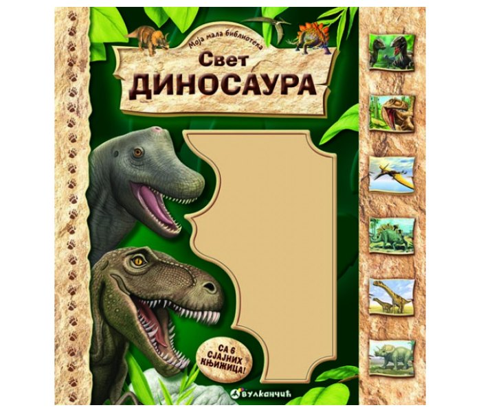 Moja mala biblioteka-svijet dinosaurusa