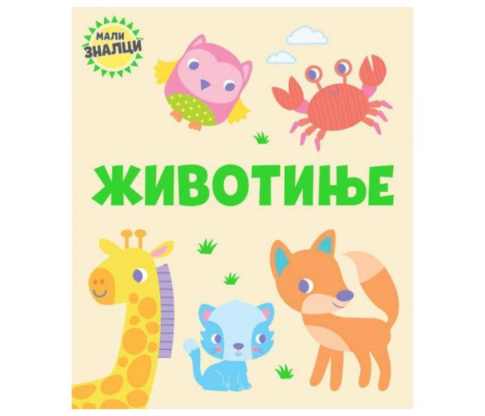Mali znalci: Životinje