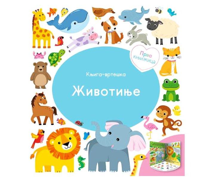 Prva knjižica- Životinje, knjiga vrteška