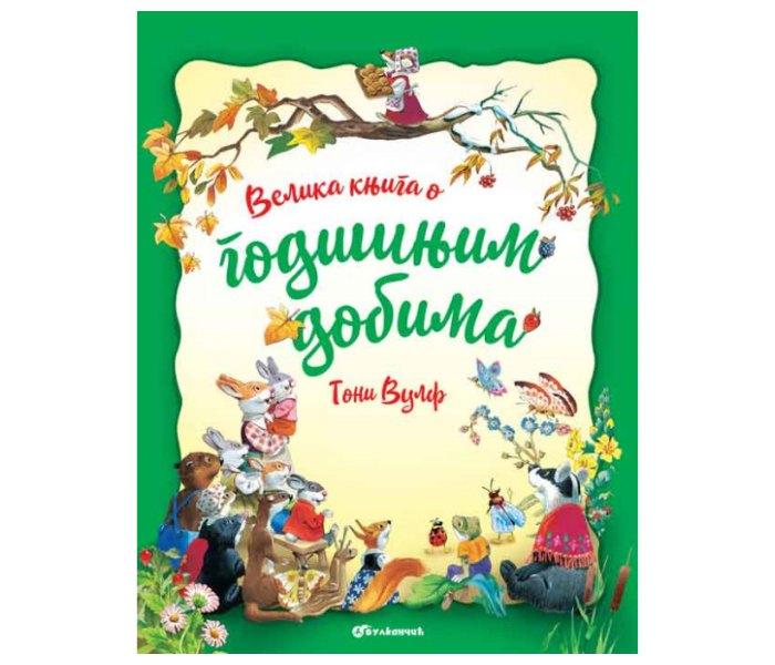 Velika knjiga o godišnjim dobima