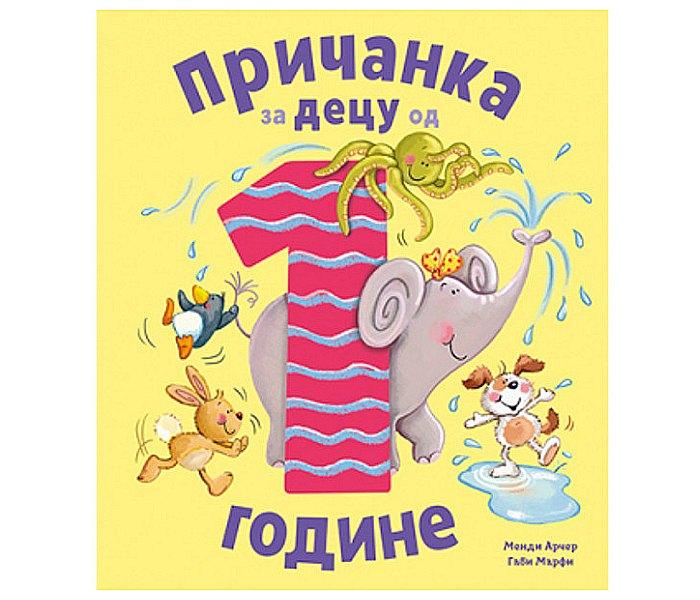 Pričanka za djecu od 1 godine - Mendi Arcer i Gabi Marfi