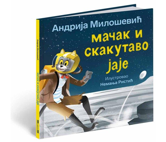 Mačak i skakutavo jaje - Andrija Milošević
