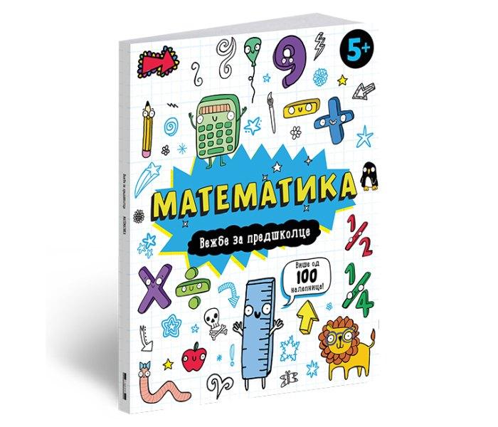 Vježbe za predškolce - matematika 5+