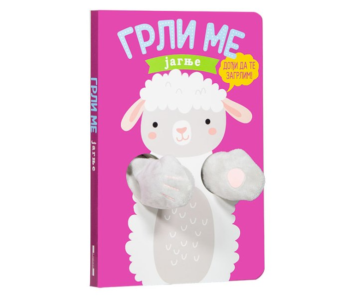 Grli me: jagnje