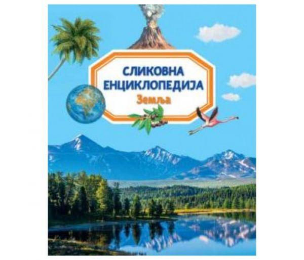 Slikovna enciklopedija: Zemlja